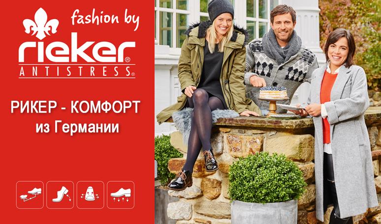 Мужская зимняя обувь Rieker