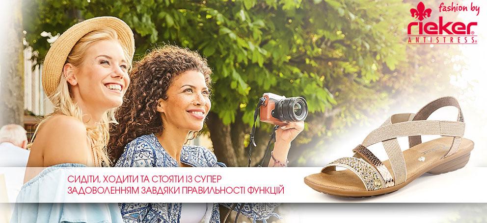 Новая коллекция обуви Rieker